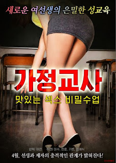 Tutor – Secret Lesson on Tasty Sex (2017)