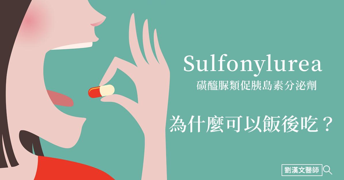 劉漢文醫師 : 為什麼 SU 可以飯後吃?