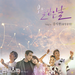 DOWNLOAD MP3 [Single] Kang Si Hyeon (OMZM) – Fantastic OST Part.2