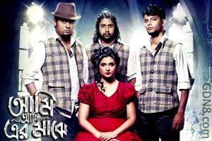 Aami Aachhi Er Majhe – Somlata Acharyya Chowdhury