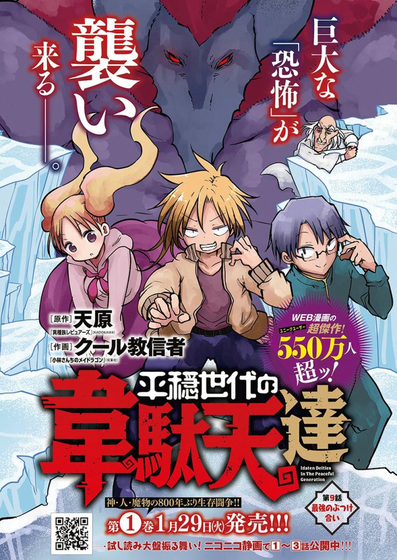 Đại Chiến Giữa Người, Quỷ Và Các Vị Thần - Heion Sedai no Idaten-tachi (2021)