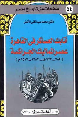 أتابك العساكر في القاهرة عصر المماليك الجراكسة (784-923 هـ / 1382 - 1517 م) pdf محمد عبد الغني الأشقر