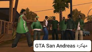تحميل لعبة gta san andreas للاندرويد مهكره