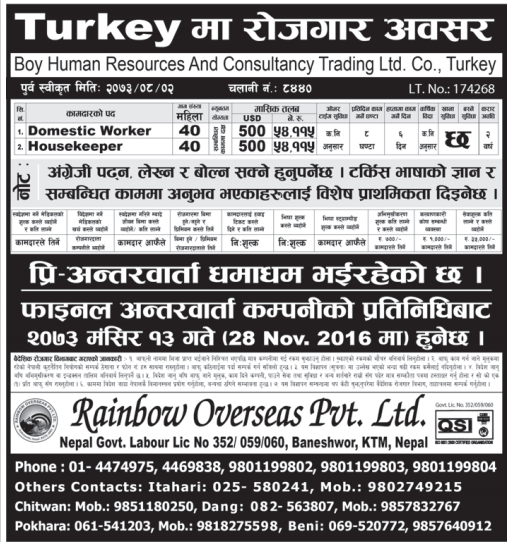 Free Visa, Free Ticket, Jobs For Nepali In Turkey Salary- Rs. 54,115/