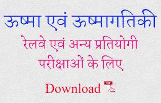 heat and thermodynamics in hindi pdf download