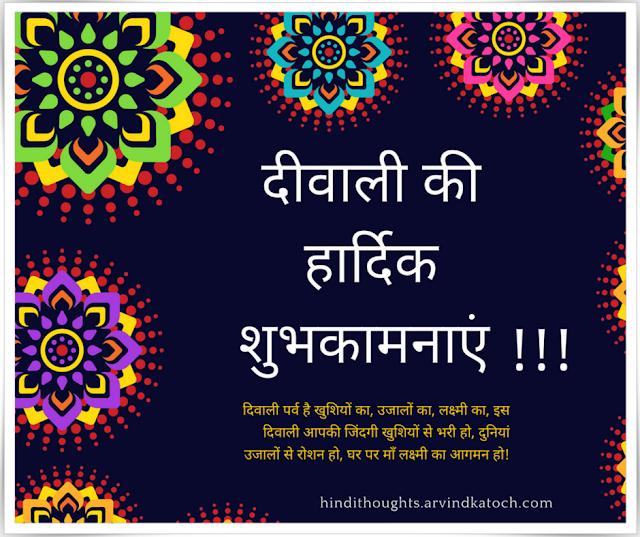 Happy, Diwali, Hindi, Card, दिवाली, पर्व, खुशियों, Deepawali