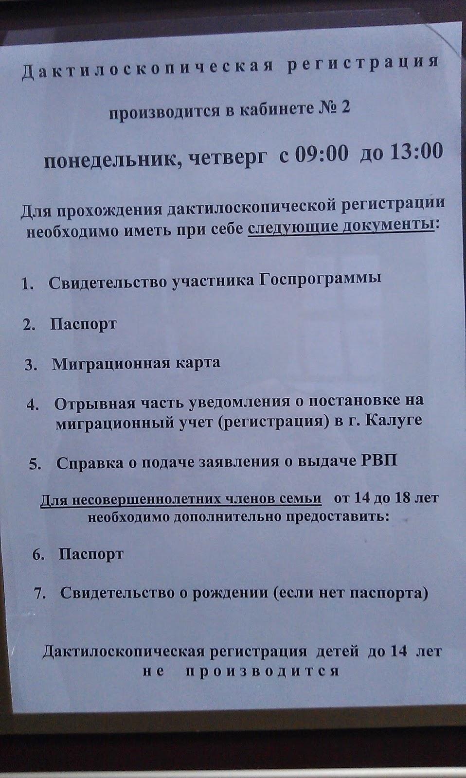 Подача документов для подьема погоспрограмме