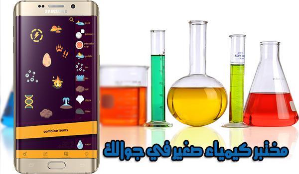 تطبيق Little Alchemy 2 مختبر كيمياء صغير في جوالك | بحرية درويد