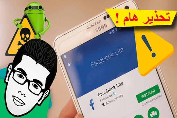 خطير : لا تقوم بتحميل هذا التطبيق من فيس بوك لأنه يسرق معلوماتك الشخصية من هاتفك !