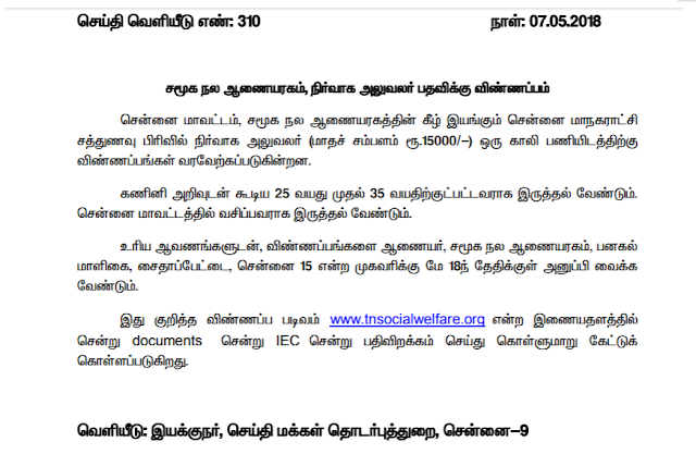 Administrative Officer Vacacny Social Welfare Department, Chennai