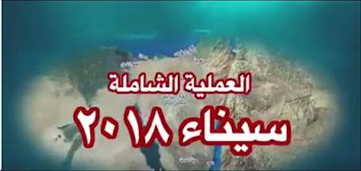 """العملية العسكرية الشاملة """"سيناء  2018"""""""