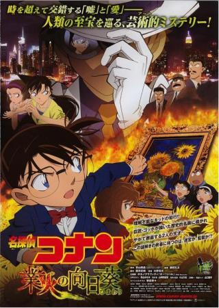 Thám tử Conan Movie 19: Hoa Hướng Dương của biển lửa