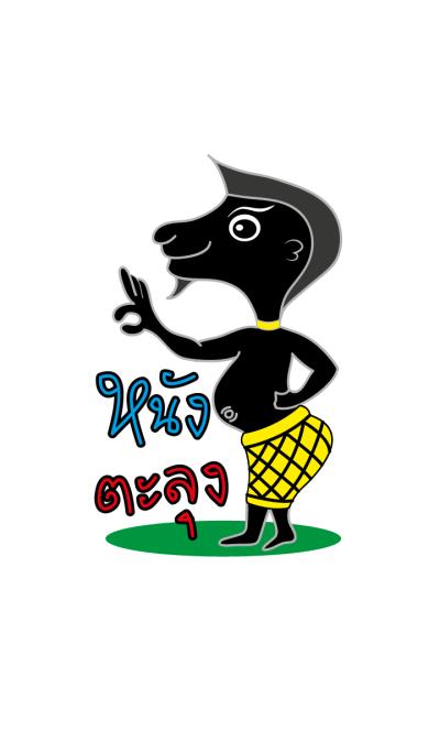 Nang Ta Lung (Nu-Nui)