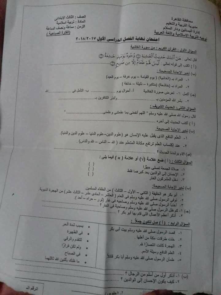 امتحان دين اسلامي الصف الثالث الابتدائي 2018