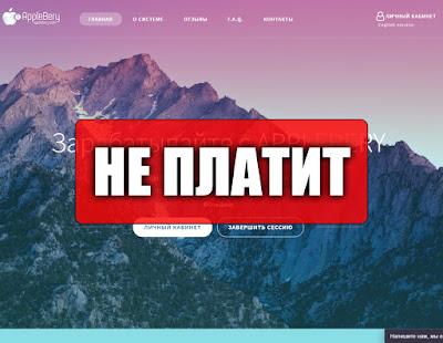 Скриншоты выплат с хайпа applebery.com