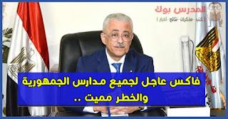 التعليم تصدر فاكس عاجل لجميع المدارس علي مستوي جمهورية مصر العربية