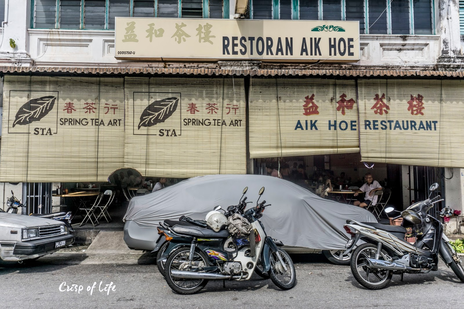 Aik Hoe Dim Sum 益和茶楼 @ Lebuh Carnavon, Penang