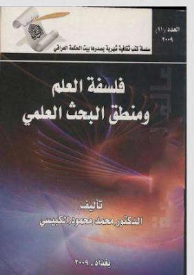 تحميل كتاب فلسفة العلم ومنطق البحث العلمي pdf محمد محمود الكبيسي