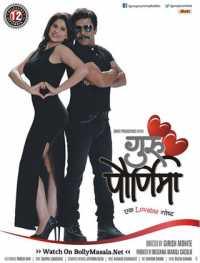 Guru Purnima (2014) Marathi Full Movies Download DVDRip 300mb
