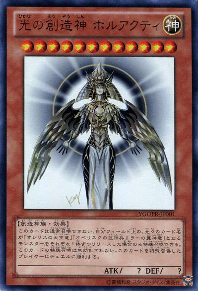 Horakthy adalah gabungan dari Osiris, Obelisk, dan Ra