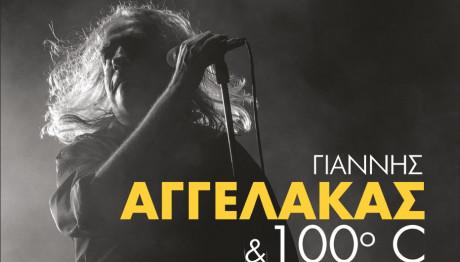 Σε μια μοναδική συναυλία στο Ναύπλιο ο Γιάννης Αγγελάκας και οι 100° C