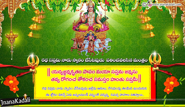 Rathasaptami telugu greetings messages images hd wallpapers shlokam pictures online messages for sms whatsapp facebook friends wellwishers,How to do Ratha Saptami Puja,ratha saptami puja vidhanam in telugu pdf,Ratha Saptami Vratham | Vrathalu & Nomulu,ratha saptami pooja vidhanam Importance Of Ratha Saptami in telugu, Worship of the Surya God,Importance of Ratha Saptami,How to do Ratha Saptami Puja,ratha saptami puja vidhanam in telugu pdf,Ratha Saptami Vratham | Vrathalu & Nomulu,ratha saptami pooja vidhanam Importance Of Ratha Saptami in telugu, Worship of the Surya God,Importance of Ratha Saptami,