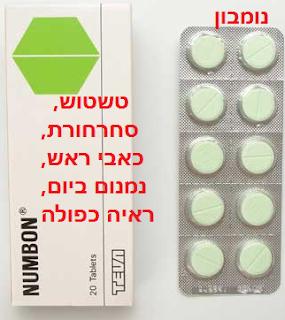 נומבון (NITRAZEPAM) - עלון לצרכן