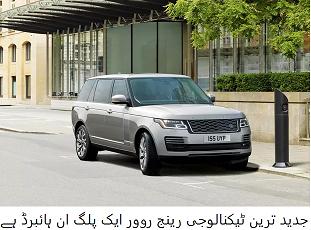The latest technol Range Rover is a plug-in hybrid  technologypk latest tech news