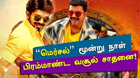 MERSAL: Third Day BOX-OFFICE Collection | Vijay | Thalapathy | Atlee