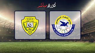 مشاهدة مباراة الوصل والزوراء بث مباشر 21-05-2019 دوري أبطال آسيا
