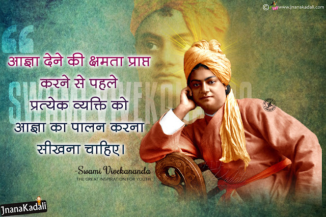 swami vivekananda quotes-vivekananda online hindi success thoughts,best hindi vivekananda self motivational thoughts in hindi