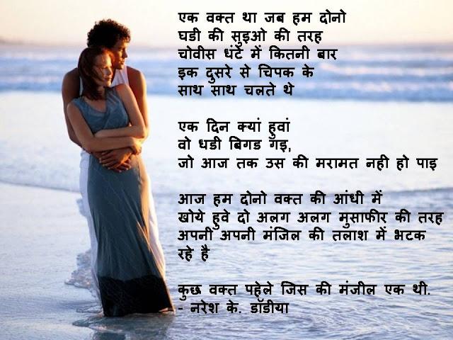 कुछ वक्त पहेले जिस की मंजील एक थी. Hindi Kavita By Naresh K. Dodia