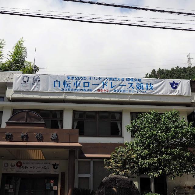 道志みち 東京2020オリンピック ロードレースコース
