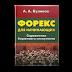"""Скачать бесплатно книгу """"Форекс для начинающих"""" А.Куликова."""