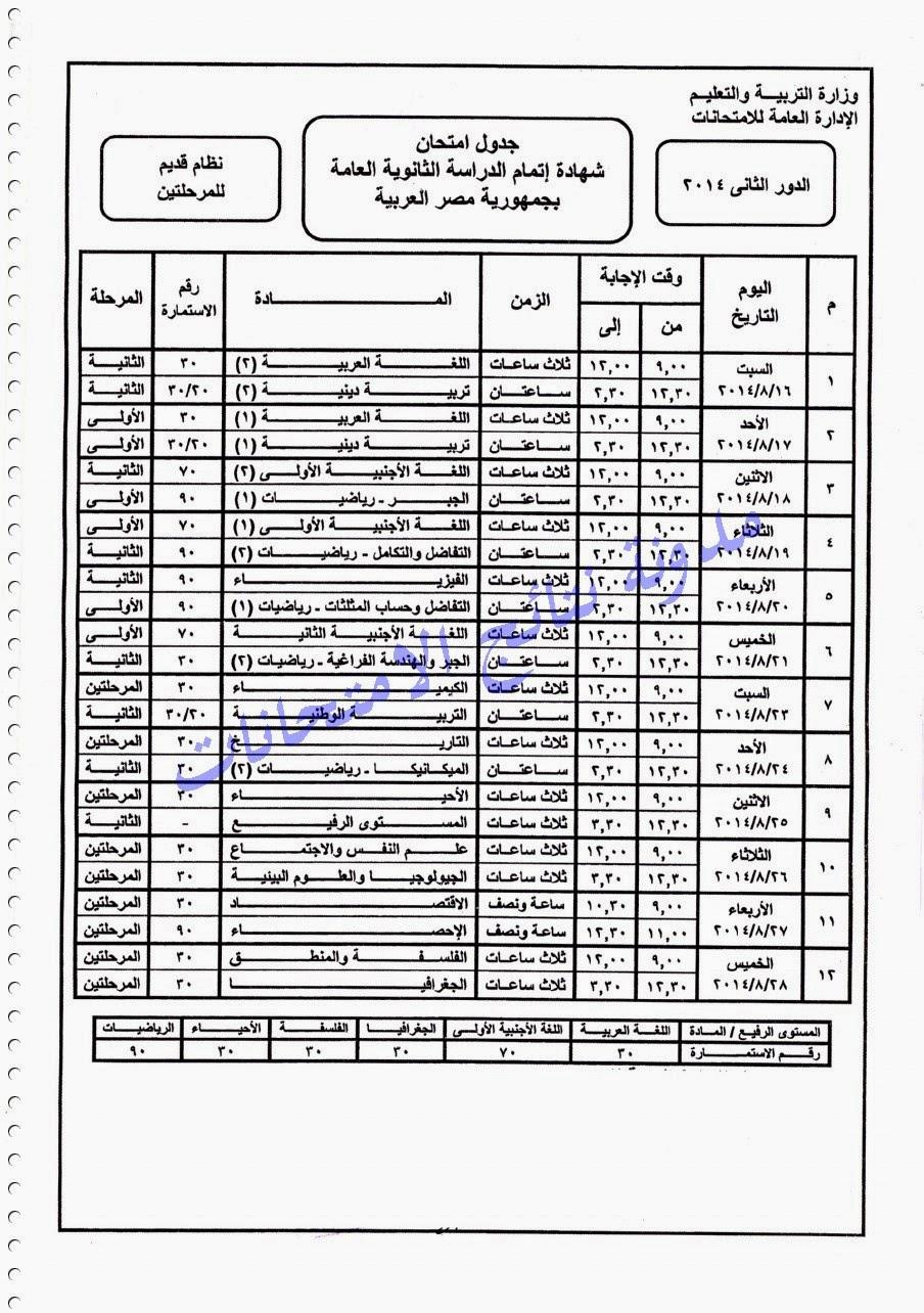 """جدول امتحانات الثانويه العامه """"الدور الثانى"""" 2014 نظام حديث بالصور"""