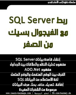 كتاب ربط SQL Server مع الفيجوال بيسك من الصفر