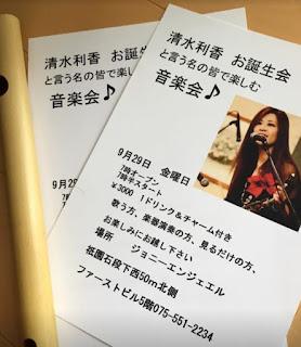 09/29(金) 清水利香 バースデイ音楽会@京都/祇園 ジョニーエンジェル
