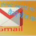 Gmail. id ka name kaise change kare