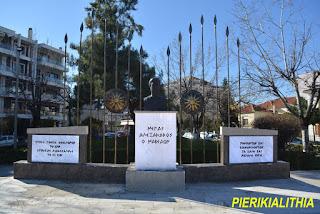 Το θέμα της ονομασίας των Σκοπίων στο Δημοτικό Συμβούλιο Κατερίνης!