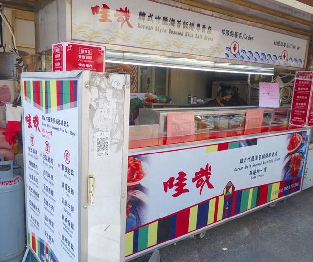 哇哉韓式竹鹽海苔飯捲專賣店