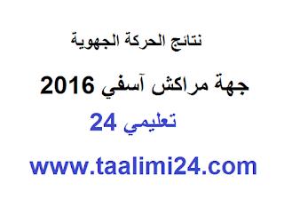 نتائج الحركة الجهوية جهة مراكش آسفي 2016