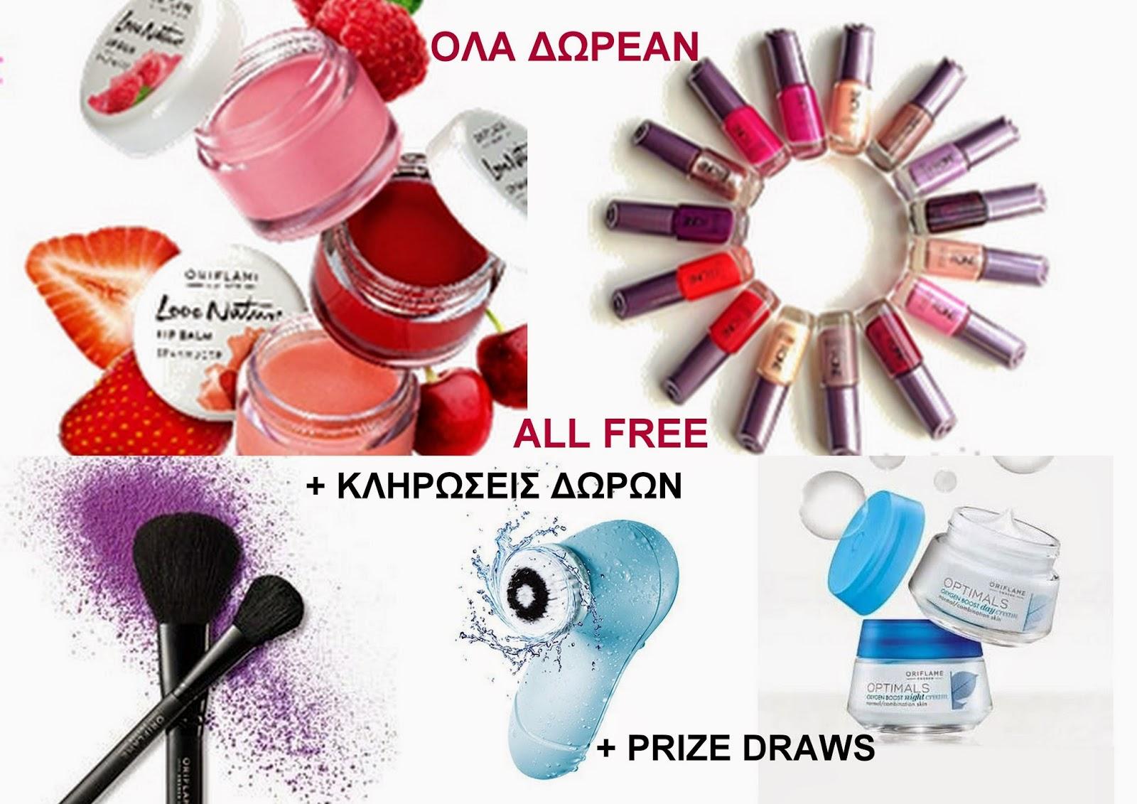 ημέρα δωρεάν εκδήλωσης ομορφιάς Oriflame