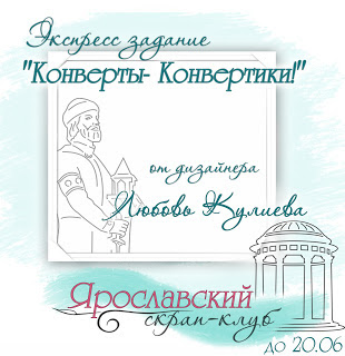 https://yar-sk.blogspot.ru/2017/06/konvertu.html