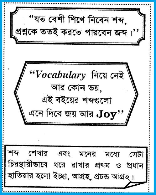 Download Saifurs vocabulary pdf
