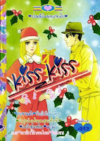 ขายการ์ตูน รวมการ์ตูน Kiss Kiss 3 เล่มจบ