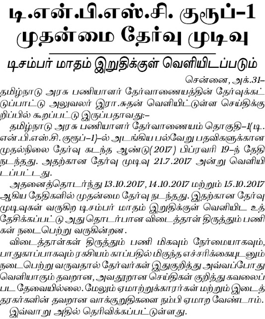 TNPSC Group 1 Main Result Announcement information 31.10.2018 (Dailythanthi)