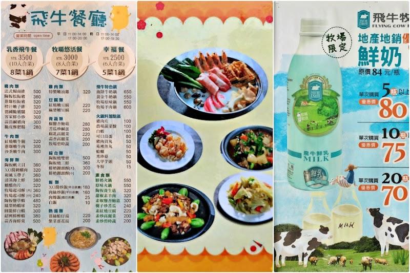 苗栗飛牛牧場|飛牛餐廳menu菜單|放大清晰版詳細分類資訊