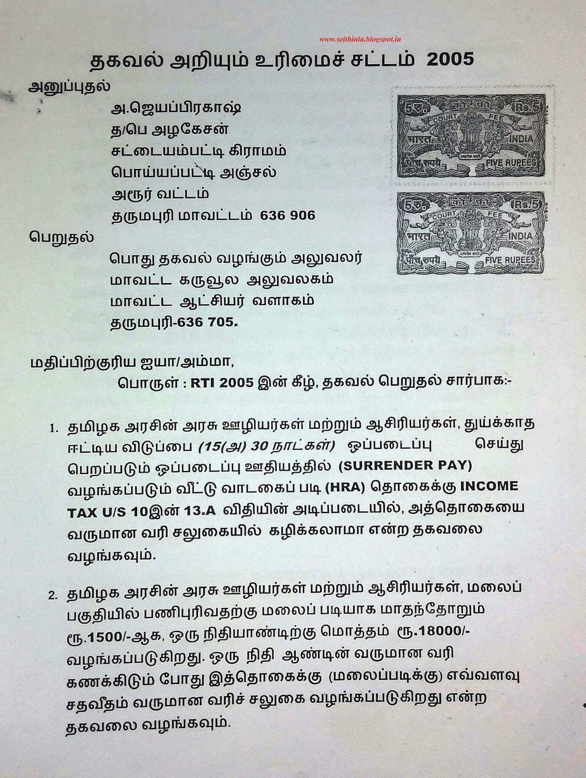kadan pathiram in tamil pdf