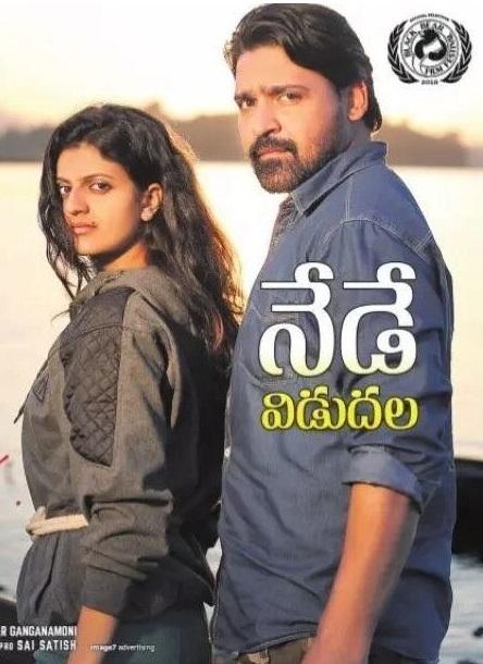 Desam Lo Dongalu Paddaru (2018) Telugu 720p DVDScr x264 1.4GB