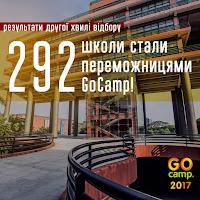 http://gocamps.com.ua/ua/novini/rezultati-drugo-hvil-v-dboru-shk-l-v-ramkah-proektu-gocamp-2017